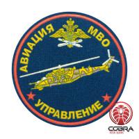 Авиация Мво Управление geborduurde patch | Opnaai  | Military Airsoft