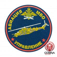 Авиация Мво Управление geborduurde patch   Opnaai    Military Airsoft