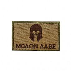 Molon Labe Geborduurde patch bruin met klittenband