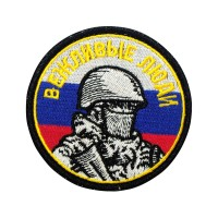 Militaire patch Russia Russian Soldier 'вежливые люди' met velcro