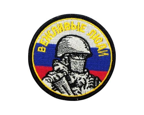 Militaire patch Russia Russian Soldier 'вежливые люди' met velcro