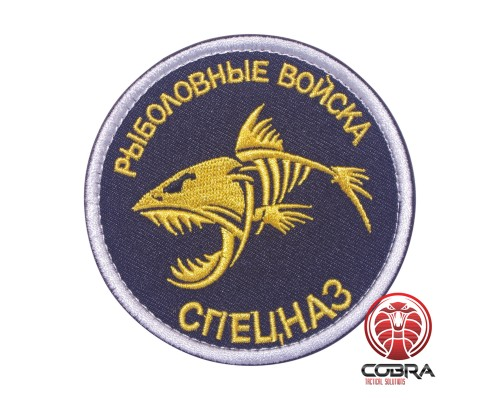 Russian Fishing Troops Special Operations Forces Geborduurde militaire Patch met klittenband