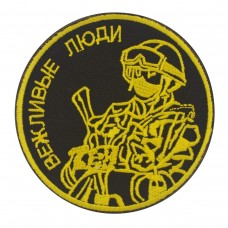 Militaire patch Russia Russian Soldier 'вежливые люди'