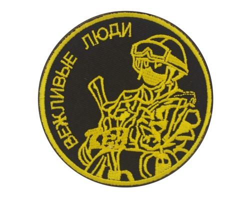 Militaire patch Russia Russian Soldier 'вежливые люди'